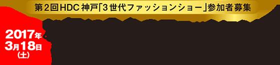 hyogo_161227_shufuglico_02_02