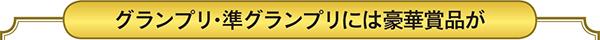 hyogo_161227_shufuglico_04