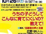 【大阪市】講座「発達障がい?」~うちの子どうしてこんなに育てにくいの? 教えて!/「ひかりのくに」8階研修ホール